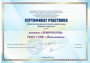 Сертификат участнику смены