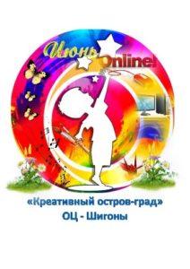 Логотип Центр внешкольной работы Шигонского района