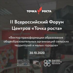Баннер II Всероссийского форума Центров «Точка роста»